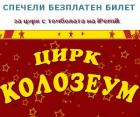 Безплатен билет за малчуган в цирк КОЛОЗЕУМ