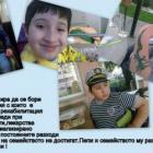 Момче от Перник се нуждае от финансова помощ 02_1456672529