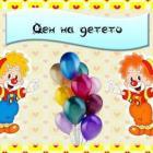 Община Перник подготвя 1 юни 05_1464667232
