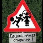 """Започна традиционната акция на полицията """"Децата тръгват на училище! Да ги пазим на пътя!"""", която се провежда всяка година от началото на месец септември до края на октомври 09_1473915064"""