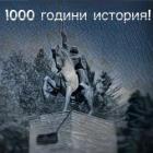 Перник чества 1000 години от историческия подвиг на българския болярин Кракра 09_1474379207