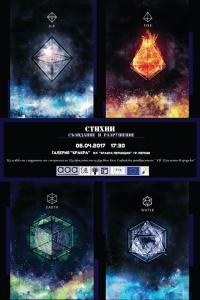 Изложба - ''Стихии - съзидание и разрушение'' 04_1491397420