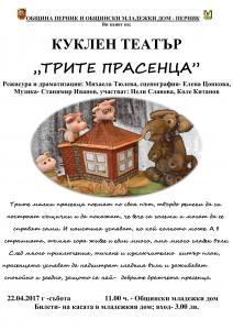Трите Прасенца - Куклен театър 04_1491984676