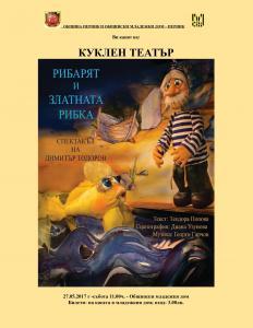 РИБАРЯТ И ЗЛАТНАТА РИБКА 05_1495193336