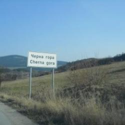 Утре ще се сътои традиционният събор на пернишкото село Черна гора 08_1503070859