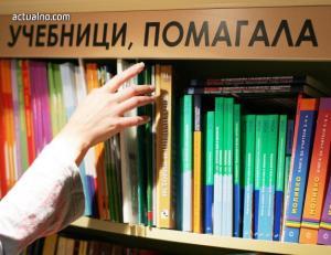 От 25 август 2017 г. започва разпространението на одобрените за ползване учебници 08_1503679038