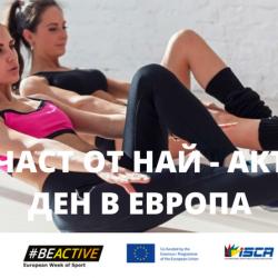 Перник ще се присъедини към Европейския фитнес ден 09_1506440261