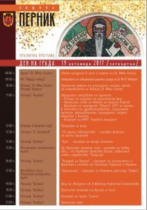 Перник  празнува на 19 октомври 10_1507459128