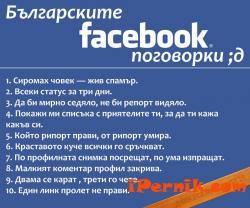 Фейсбук поговорки за перничани