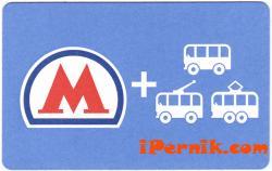 Влак и метро с една карта за перничани 01_1388737023