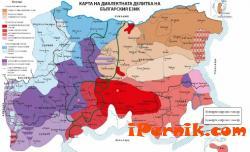 Диалектите на българския език 04_1396425263