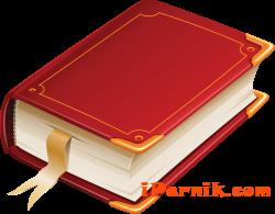 Историята на Радомирско е събрана в книга 04_1396519064
