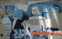 Забраниха лепенето на агитационни материали на стълбове, спирки и автобуси 09_1410418558