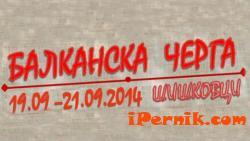 """Ще има участнтици от Перник на фестивала """"Балканска черга"""" 09_1410524733"""