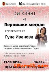 Община перник организира събитие 10_1412331163