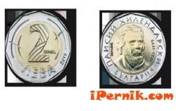 Тръгва монета от 2 лв. 11_1416480207