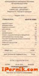 Натоварват всеки българин с 8 000 лв. през 2015 г. 12_1418212563