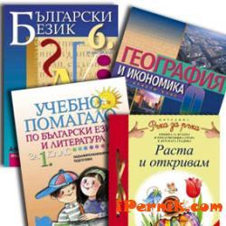 Родители предлагат учебниците да се разделят на две - за първия и за втория срок 12_1418633047