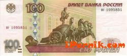 Рублата падна спрямо долара и еврото 01_1421056459