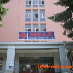 Лекарите в Перник искат подкрепа за болницата 01_1422342829