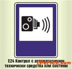 Въвеждат 3 нови пътни знака 02_1423126360