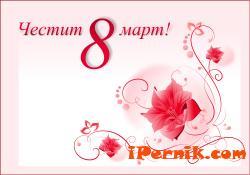 Честит осми март, дами! 03_1425812421