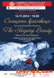 Програма на Софийската опера и балет за април 03_1427116406