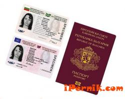 Погледнете дали не изтича срокът на паспорта ви 03_1427298097
