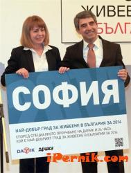 София е най-добър град за живеене у нас 04_1427886837