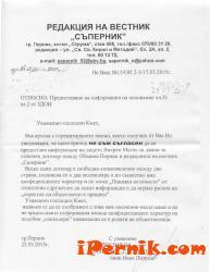 Писмо от в-к Съперник до Община Перник
