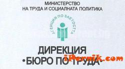Дават 1000 лв. заплата в Перник 04_1428561310