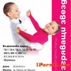 Организират състезание по танци в Перник 04_1430118387