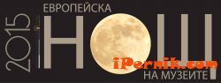 Регионалният исторически музей в Перник ще отвари врати в Европейската нощ на музеите 05_1431434612