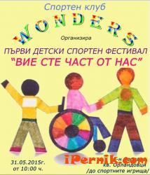 Провеждат детски фестивал утре 05_1433005858