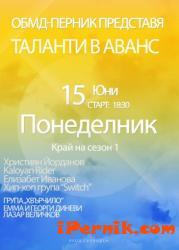 На 15 юни ще има концерт 06_1434016259