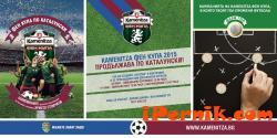 Перничани ще участват за полуфиналите на Kamenitza Фен Купа 2015 06_1434607823