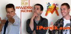 Трима човека представиха Перник на форум във Варна