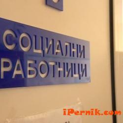 """""""Социално осигуряване"""" в Перник няма да стачкува днес 07_1436427899"""