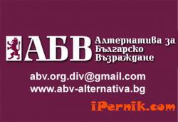 АБВ излиза със собствени листи в пернишко 07_1436428554