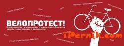 Велообществото в Перник отново излиза на протест 08_1439355604