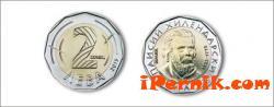 Искат да заменят и книжните 5 лв. с монети 08_1439362222