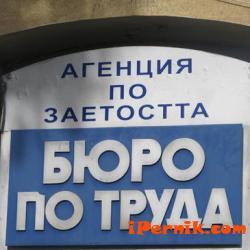 Оферти на Бюрото по труда в Перник за свободните работни места в момента 08_1439446139