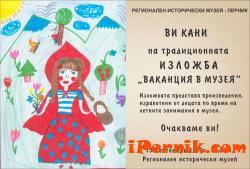 """Утре откриват традиционната изложба """"Ваканция в музея"""" 09_1442213758"""