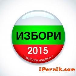 Изгодни предизборни предложения за кандидат кметове! 09_1442529612