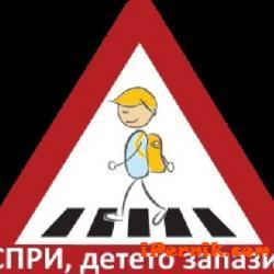 """Община Перник се присъедини към кампанията """"Спри, детето запази"""" 09_1442556849"""