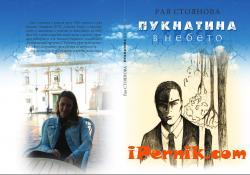 Представят книга в Перник на 8 октомври 10_1444135822