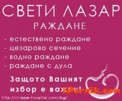 Вече има Здравно-консултативен център за майчино и детско здраве в Перник 10_1444137097