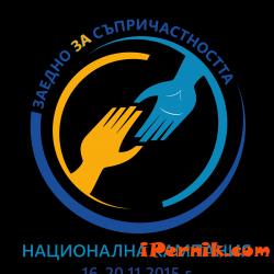 Започва кампания за кохезионната политика в Перник 11_1447482680