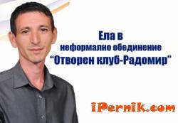 Кандидат за общински съветник в Радомир иска да развива града 11_1447484101