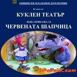 Ще има куклен театър в Общински младежки дом-Перник 11_1448370522